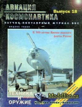 Авиация и космонавтика 7.1996 (Июль) (Выпуск 18)