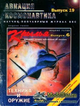 Авиация и космонавтика 8.1996 (Август) (Выпуск 19)