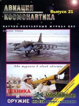 Авиация и космонавтика 10.1996 (Октябрь) (Выпуск 21)