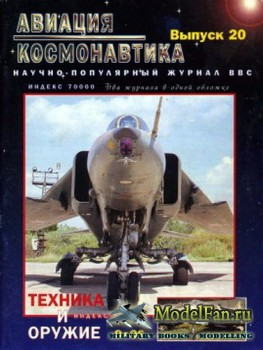 Авиация и космонавтика 9.1996 (Сентябрь) (Выпуск 20)