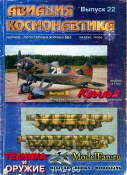 Авиация и космонавтика 11-12.1996 (Ноябрь-Декабрь) (Выпуск 22)
