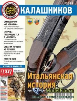 Калашников 1/2015