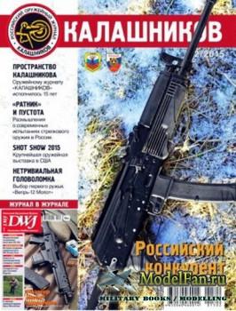 Калашников 2/2015
