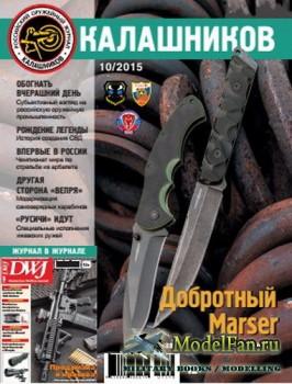 Калашников 10/2015