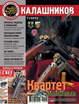 Калашников 11/2015
