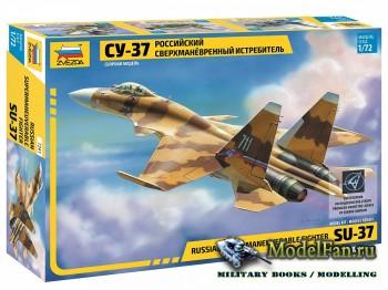 Zvezda (Звезда) 7241 (1/72) - Су-37 Российский сверхманевренный истребитель (Сборная модель)